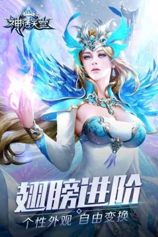 神话天堂截图(4)