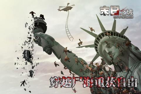 末日之城截图(5)