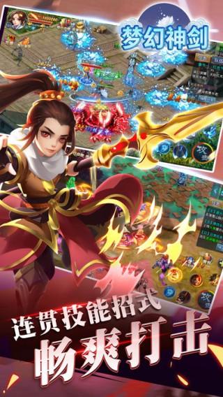 梦幻神剑截图(1)