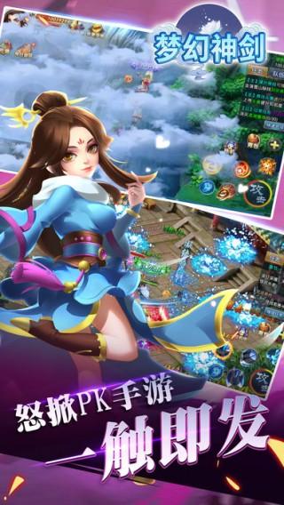 梦幻神剑截图(2)
