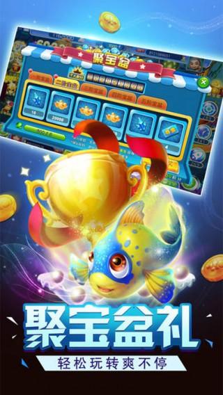 打鱼游戏街机游戏全民经典捕鱼截图(1)