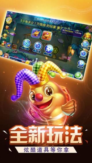 打鱼游戏街机游戏全民经典捕鱼截图(3)