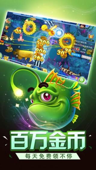 打鱼游戏街机游戏全民经典捕鱼截图(5)