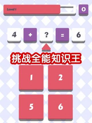 冲顶大会数学问答互动游戏截图(4)