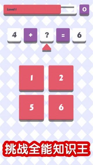 冲顶大会数学问答互动游戏截图(2)