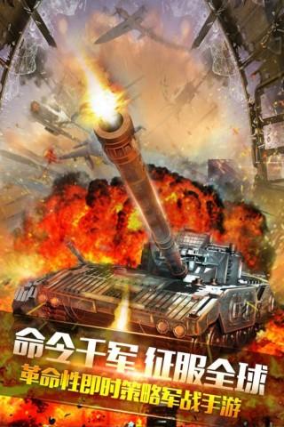 钢铁战争截图(5)
