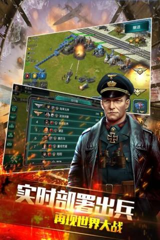 钢铁战争截图(4)