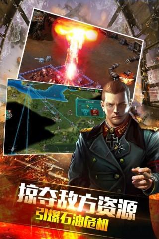 钢铁战争截图(2)