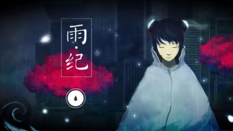 雨纪IOS版截图(1)