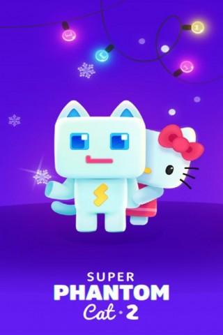 超级幻影猫2截图(1)