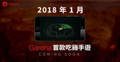 Garena绝地求生安卓版截图(3)
