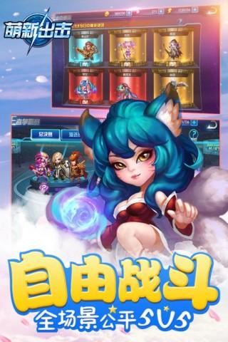 萌新出击游戏正版手机版截图(5)