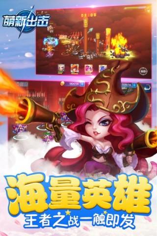萌新出击游戏正版手机版截图(4)