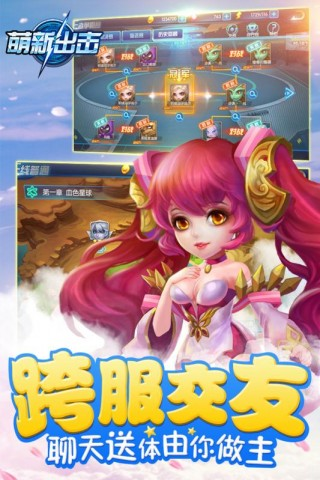萌新出击游戏正版手机版截图(3)