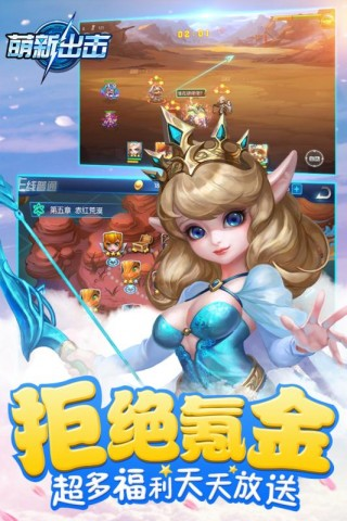 萌新出击游戏正版手机版截图(2)