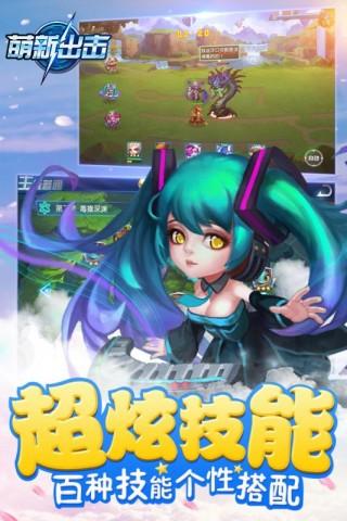 萌新出击游戏正版手机版截图(1)