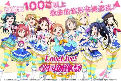 Love Live! 学园偶像祭截图(5)