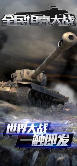 全民坦克大战ios版截图(1)