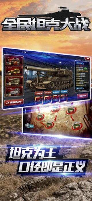 全民坦克大战ios版截图(2)