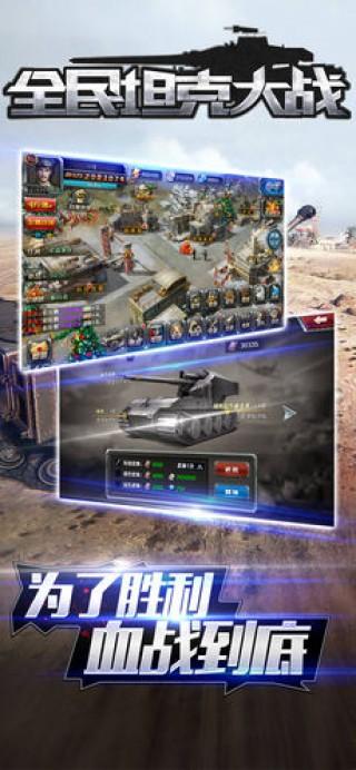 全民坦克大战ios版截图(3)