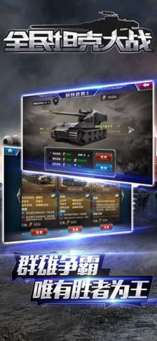 全民坦克大战ios版截图(4)