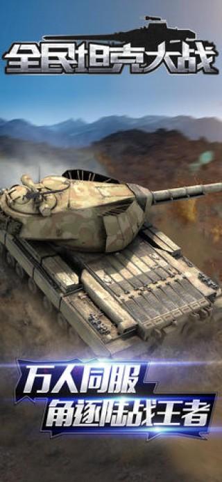 全民坦克大战ios版截图(5)