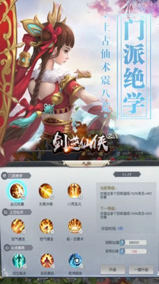 剑逆仙侠截图(5)