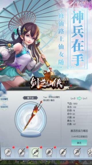 剑逆仙侠截图(4)