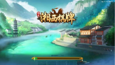 湘友湘西棋牌截图(1)