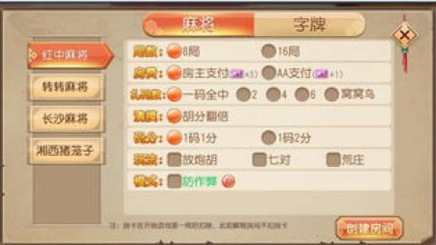 湘友湘西棋牌截图(3)