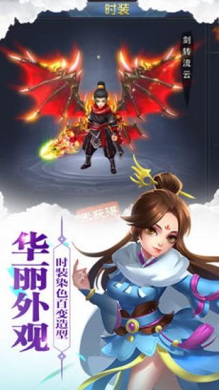 新剑侠奇缘截图(2)