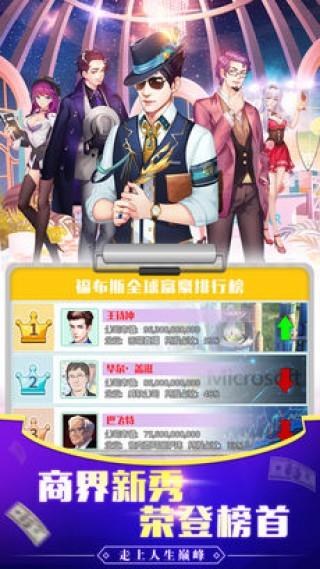 霸道总裁ios版截图(5)