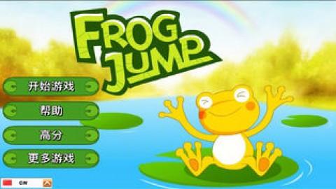 青蛙跳跳樂 - 青蛙旅行家的歡樂跳躍截圖(1)