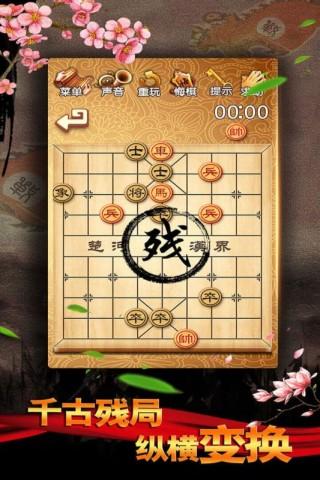 中国象棋残局大师截图(4)