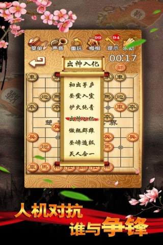 中国象棋残局大师截图(3)