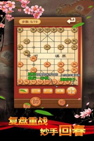中国象棋残局大师截图(2)