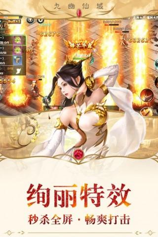 九幽仙域截图(2)