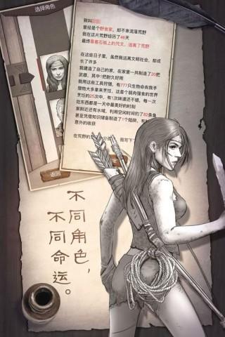 守望猎手截图(4)