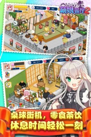 餐厅萌物语截图(4)