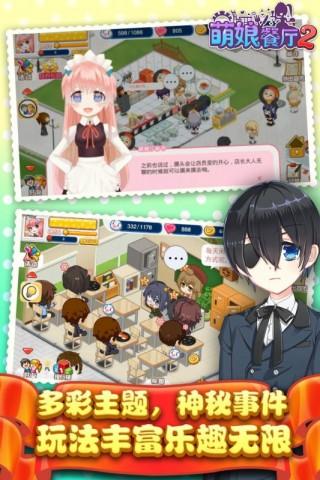 餐厅萌物语截图(2)