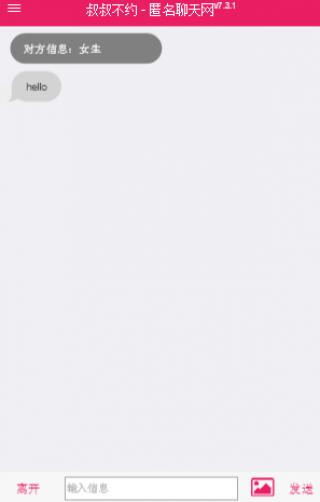 叔叔不約匿名聊天vip修改版v7.3.1截圖(3)