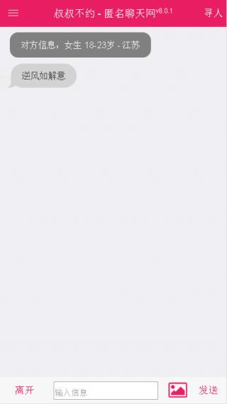 叔叔不約匿名聊天vip修改版v7.3.1截圖(2)