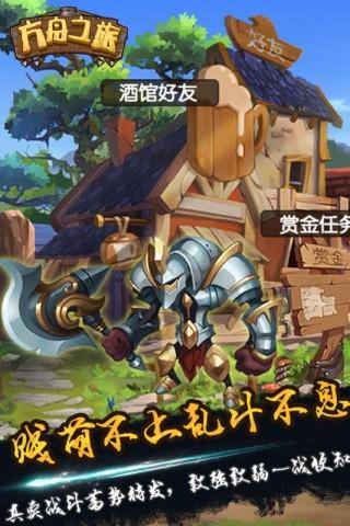 方舟之旅截图(1)