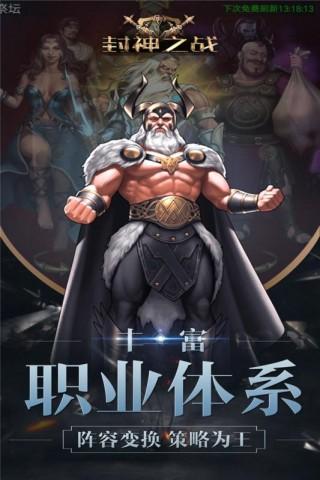 封神之战截图(5)