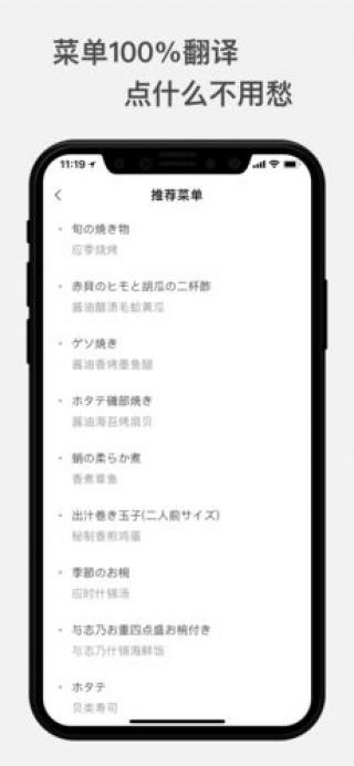 悟空美食截图(4)