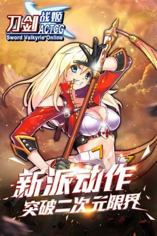 刀剑战姬截图(2)