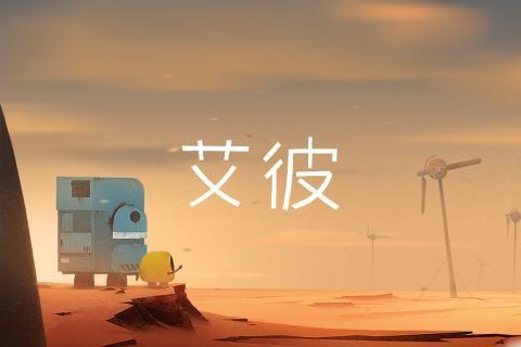 艾彼九游版截图(5)