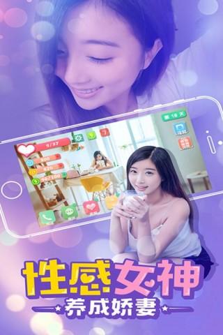 心动女友林依雯截图(4)