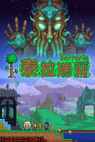 泰拉瑞亞手機版1.3中文版截圖(5)