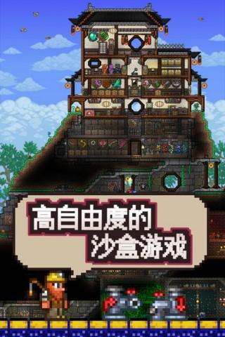 泰拉瑞亚手机版1.3中文版截图(4)